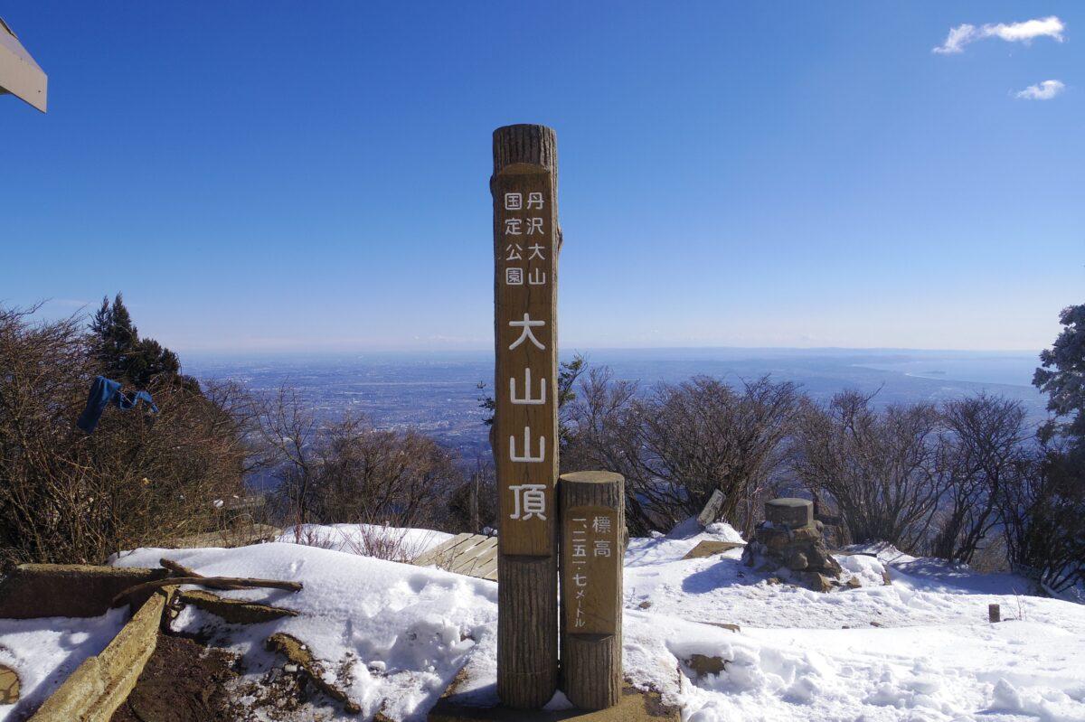 大山 登山 おすすめ 雪の山頂