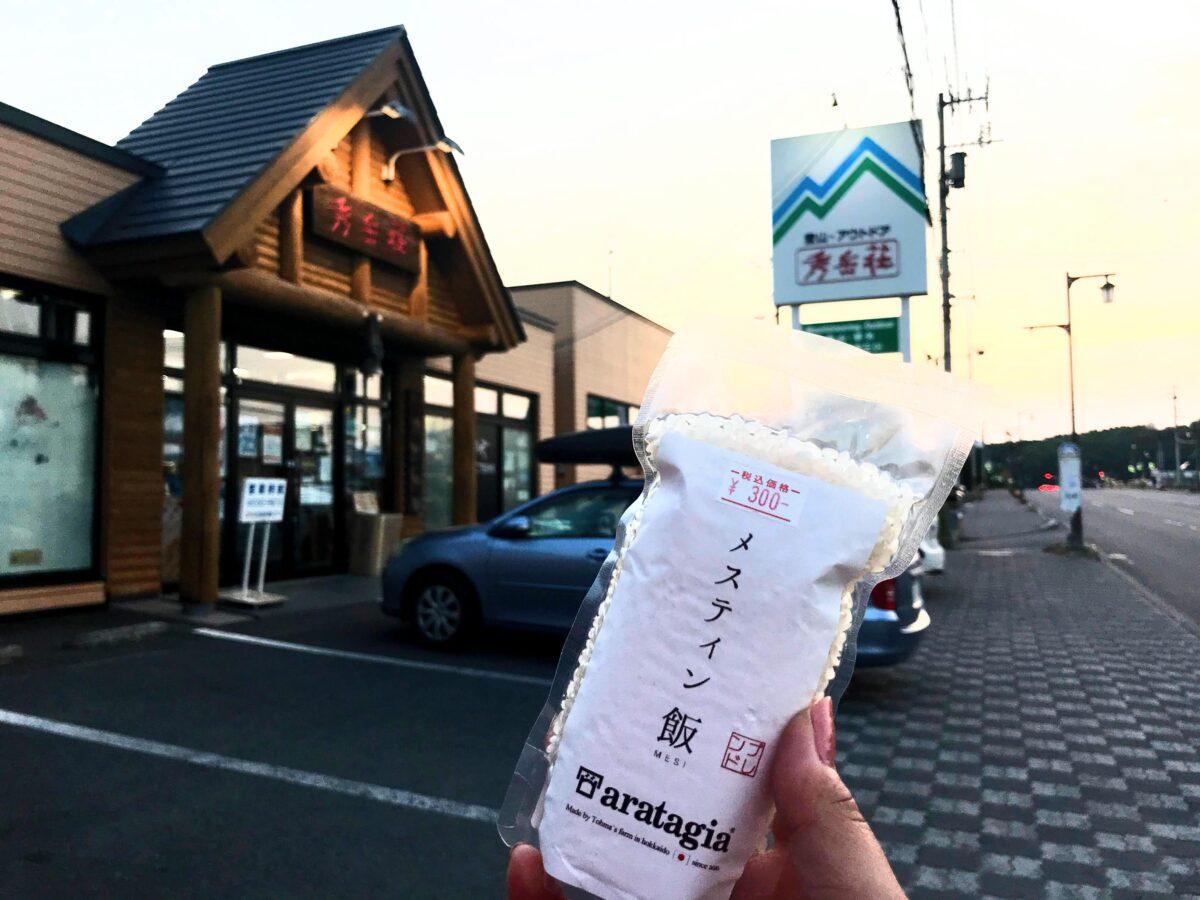 秀岳荘 旭川店