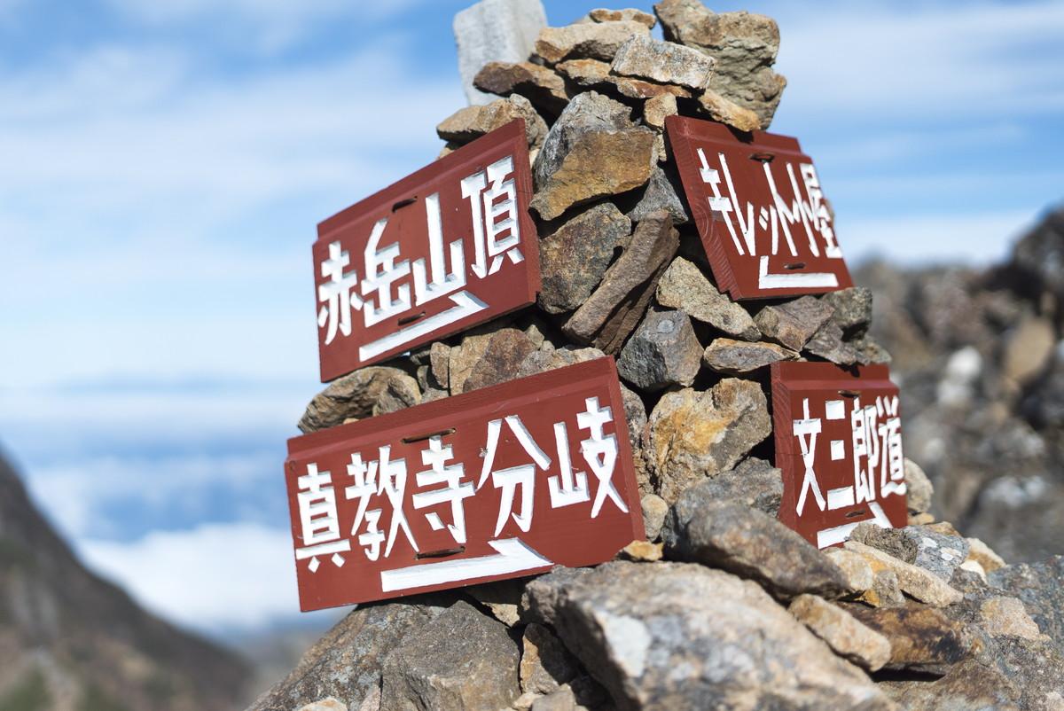 八ヶ岳の最南部縦走ルート