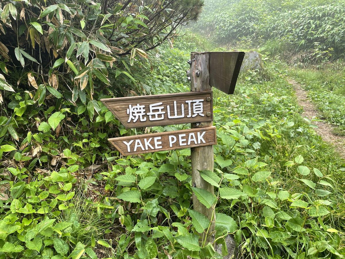 西穂高~焼岳おすすめ登山コース