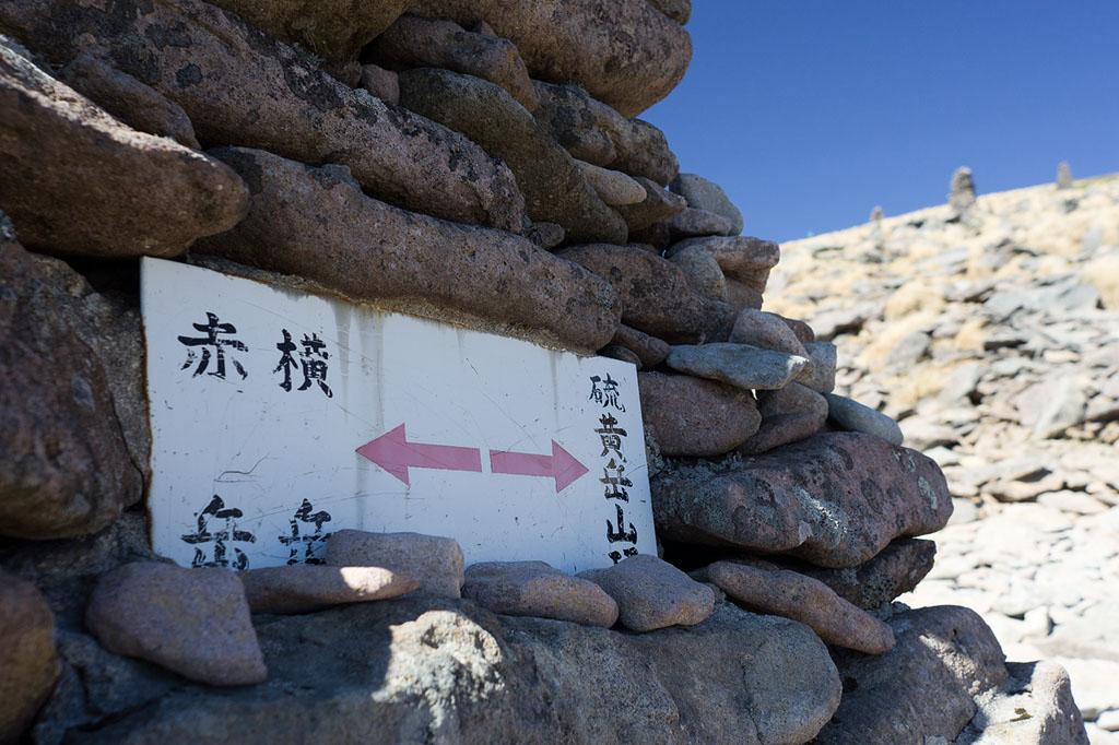 南八ヶ岳 縦走ルート-難易度・注意ポイント