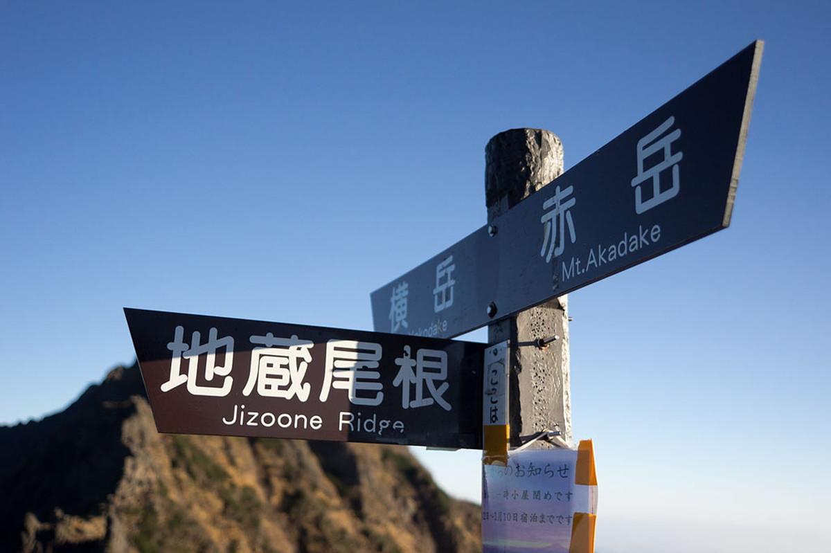 八ヶ岳登山-3つの縦走ルートと全山縦走