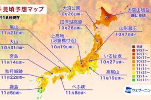 2021年の紅葉「東・西日本の広範囲で見頃は平年並から平年より遅い予想」