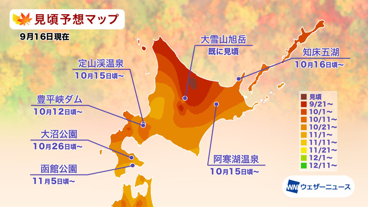 2021年 北海道の紅葉