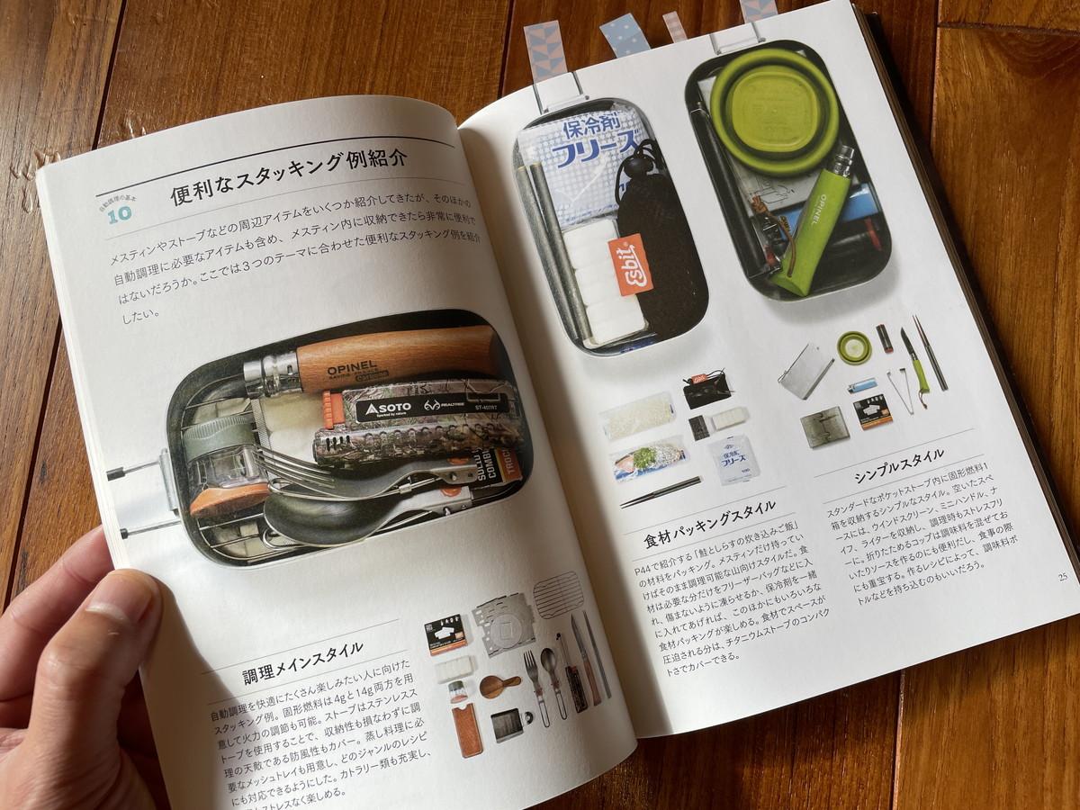メスティン自動レシピ本で紹介されている収納術アイデア