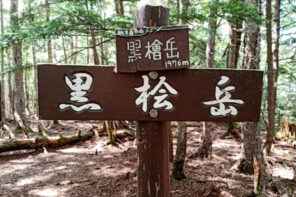社山から黒檜岳(くろびだけ)登山の難易度